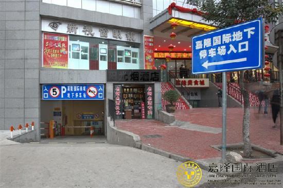 Jialong international hotel baoji chine voir les for Motel bas prix