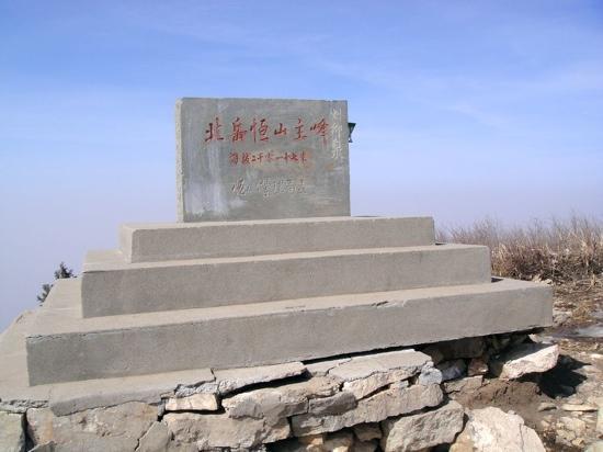 Mount Hengshan Scenic Spot: 山顶