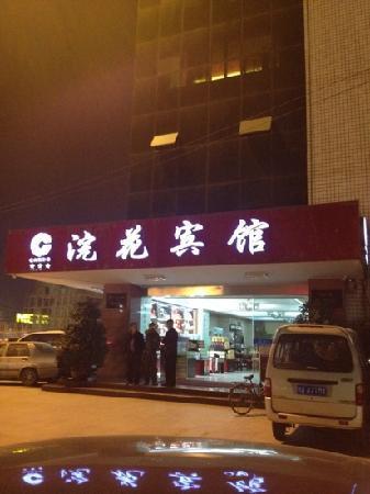 Chengdu Sohu Hotel : 浣花宾馆