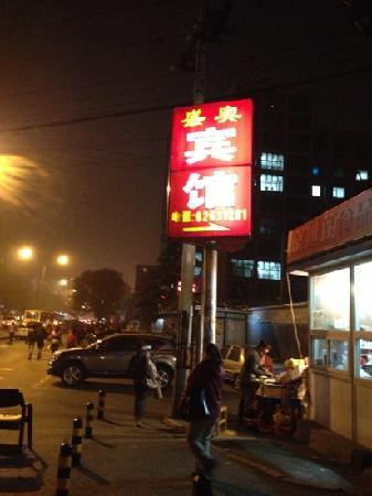 Yibai Inn Beijing Renmin University