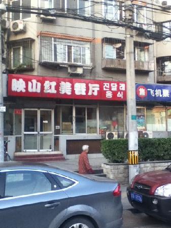 YingShanHong Mei Restaurant