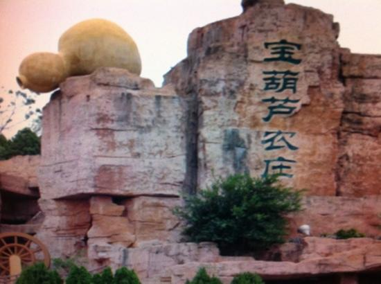 Gourd Farm: 赣州宝葫芦农庄