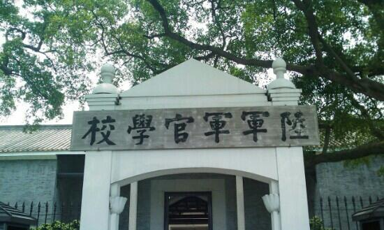 The Former Site of Whampoa Military Academy : 陆军军官学校