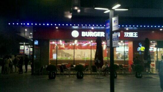 Burger King (Wang JingHua Cai)