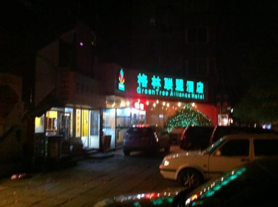 GreenTree Alliance Beijing Temple of Earth Hotel : 酒店外部