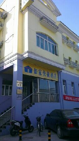Home Inn (Beijing Qianmen) : 如家