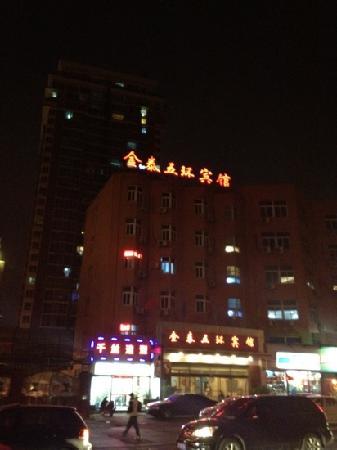 Jintai Wuhuan Hotel: 金泰