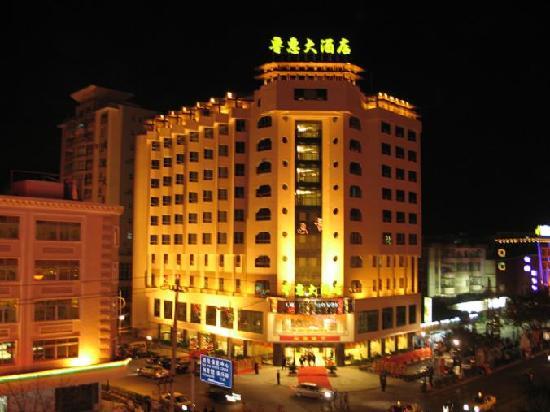 Luhui Hotel: 照片描述