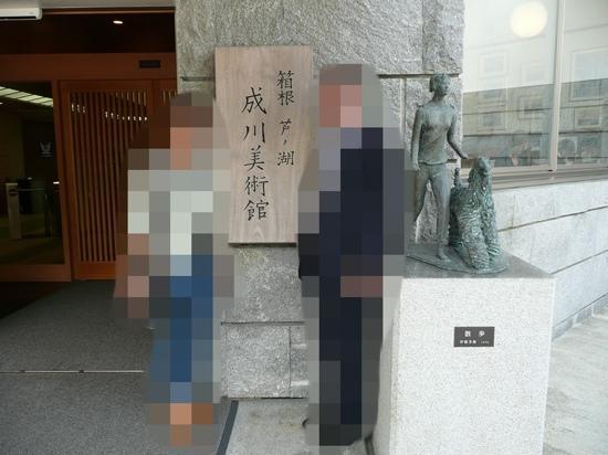 """成川美術館からの、素晴らしい眺望 - 箱根町、成川美術館の写真写真: """"成川美術館からの、素晴らしい眺望"""""""