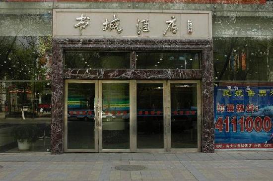 Santian Shucheng Hotel: 酒店外观