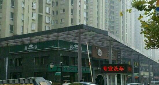 ZhenGuo Café (PuDong Avenue)