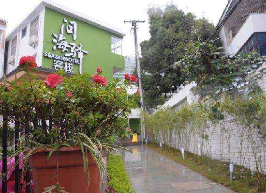 Qionghai Wenhaiyi Guest House