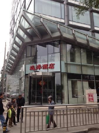 Wangfujing Ocean Hotel : 门口