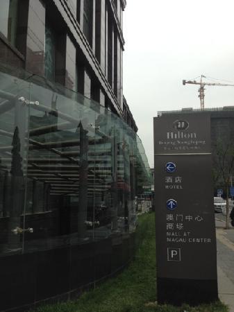 Hilton Beijing Wangfujing: 酒店