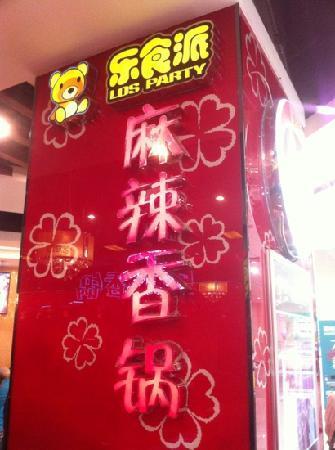 Le Shi Pai Spicy Pot (Yong Wang International Mall)