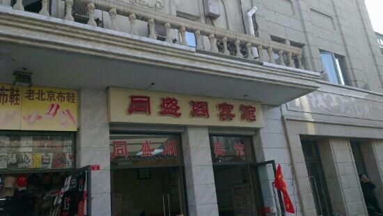Tongshenge Hotel