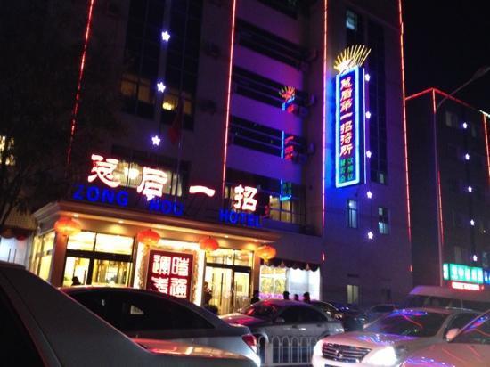 Photo of Zonghou Wanshoulu Guest House Beijing