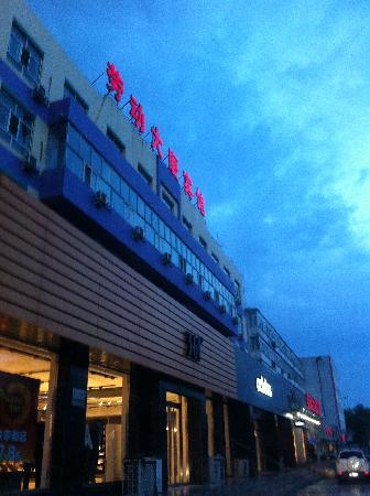 Laodong Mansion Hotel: C:\fakepath\E:\我的照片\20120929-1005 阿尔山\相机\10