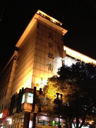 Wan Jia Fu Shopping Mall