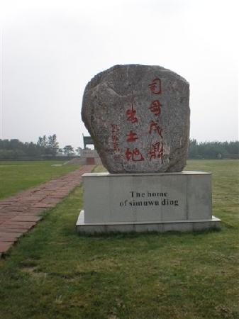 Yin Dynasty Ruins : 地址标识
