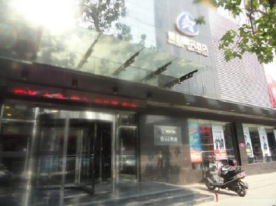Innjoy Hotel Handan Lingxi South Main Street: 照片描述