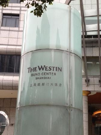 The Westin Bund Center: 威斯丁大饭店