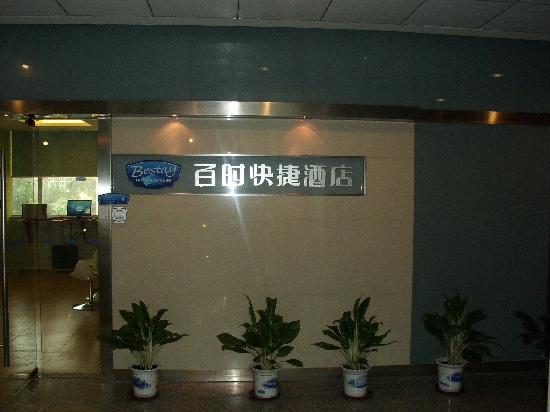 Hi Inn Shenzhen Convention and Exhibition Center