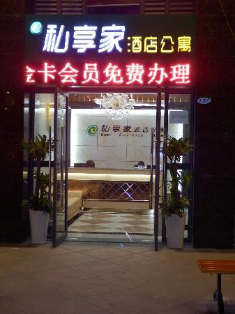 Sixiangjia Apartment Changsha Xingsha Shangdu: 门店