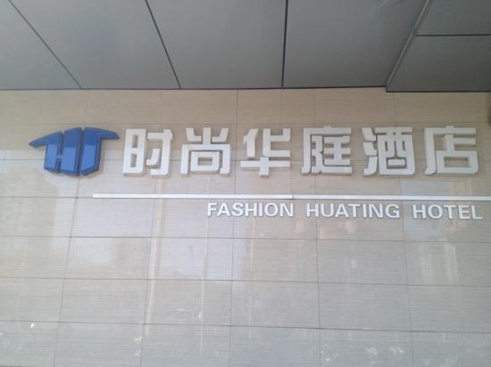 Shishang Huating Hotel: 时尚华庭酒店