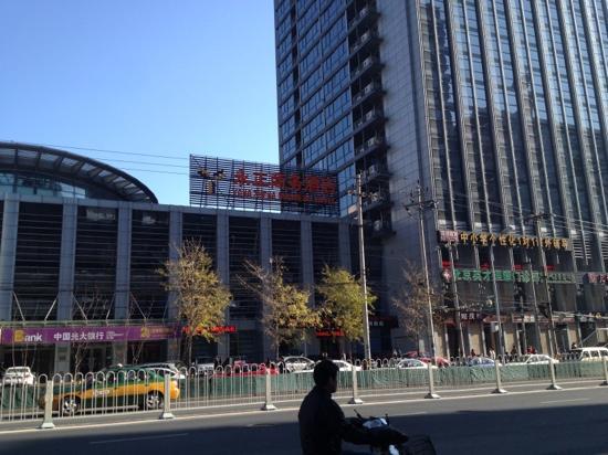 Yongzheng Business Hotel Beijing Suzhou Street: 苏州街的永正商务酒店