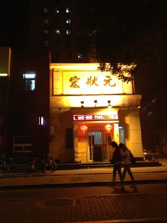 Hongzhaungyuan Congee Restaurant(Xueyuan South Road)