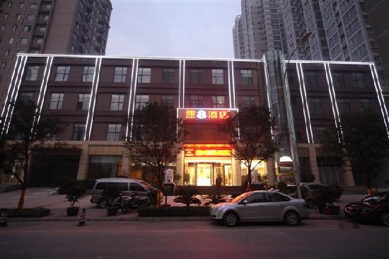 Yuanshun Business Hotel: 酒店夜景