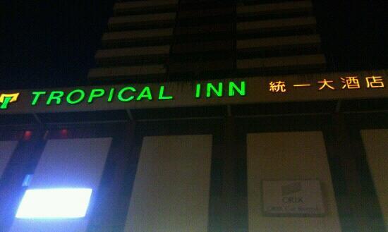 Tropical Inn Johor Bahru照片