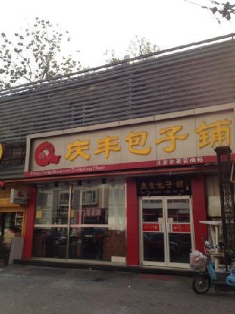 QingFeng BaoZiPu (XinYuanLi)