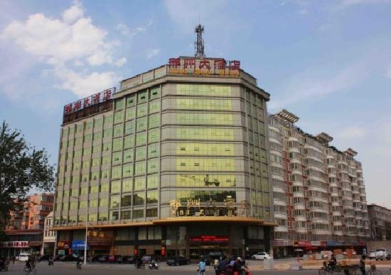 Xingzhou Hotel: 酒店外观