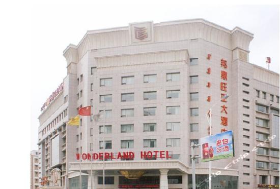 Wonderland Hotel : 外景