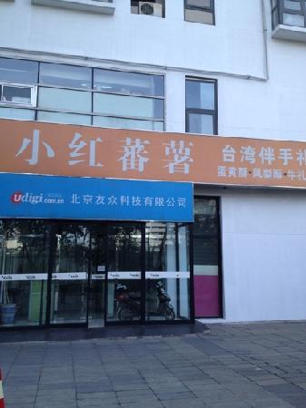 XiaoHong FanShu (Bei SiHuan)