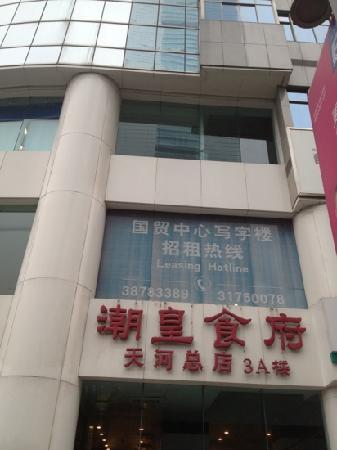 Guang Zhou Chao Huang Shi Fu (Guomao)