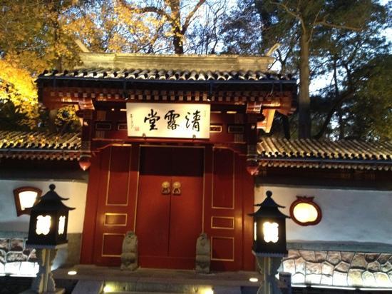 Diaoyutai State Guest House : 钓鱼台国宾馆内从前皇帝钓鱼的清露堂