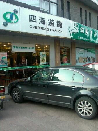 SiHai YouLong (DaHua)