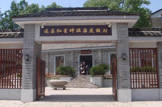 Hushan Hongxingping Hot Spring Resort
