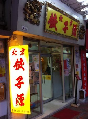 Dumplings: 北方餃子源