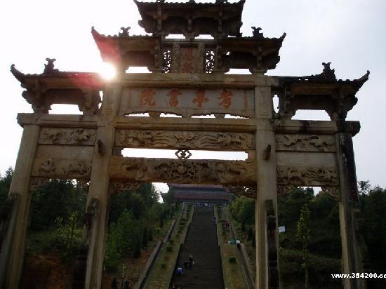 Jianyang, China: 考亭书院