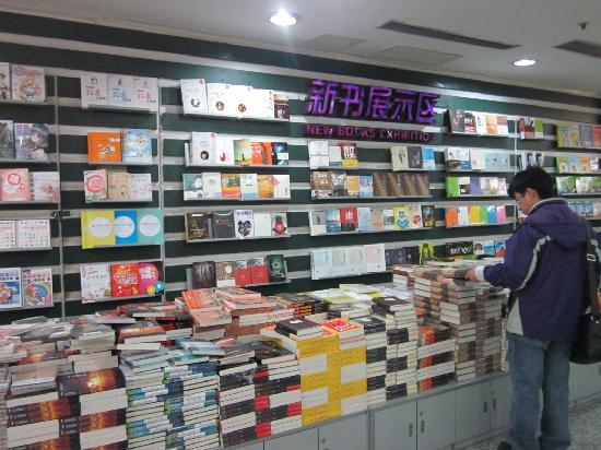 Beijing Book Building: 新书展示区