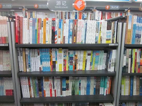 Beijing Book Building: 游记专柜