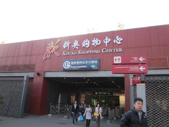 ‪Xin Ao Shopping Center‬