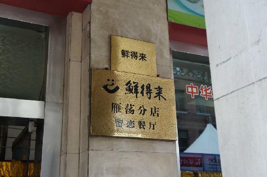 Xiandelai Paigu Niandao (Yandang)