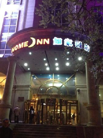 Home Inn (Beijing Dongzhimen) : 如家