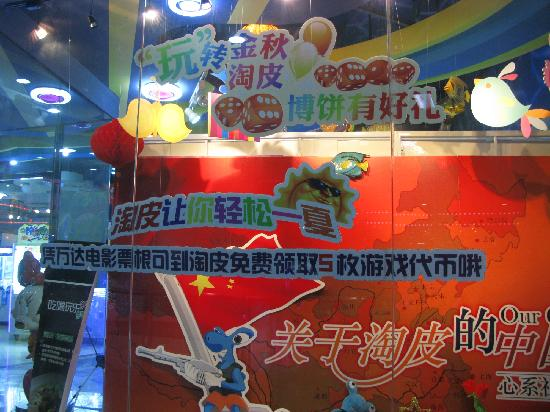 Taopi Ji'nianhua SM Shop