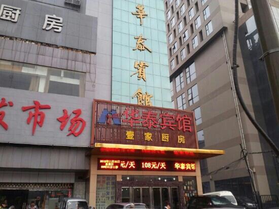 Huatai Hotel: 外观